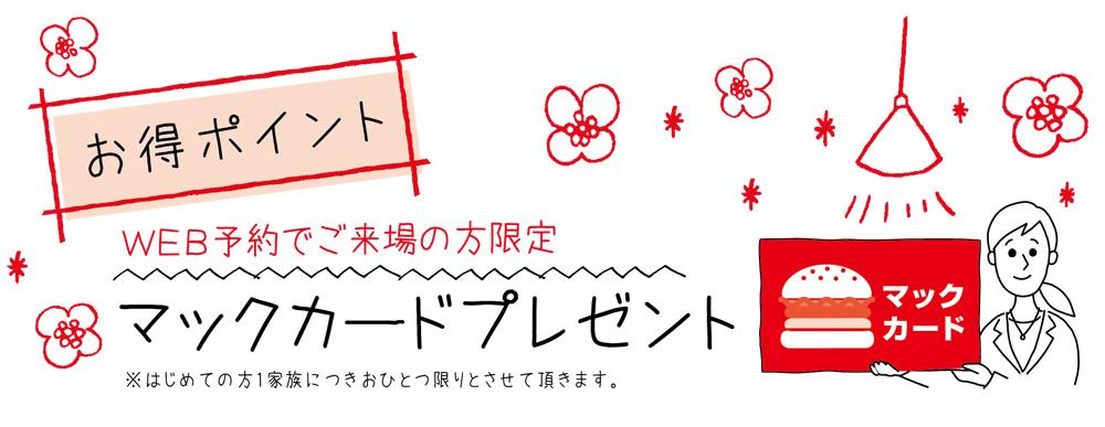 WEB予約でご来場の方限定 マックカードプレゼント!
