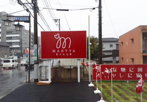【雨対策】MARYYA(マリーア)水戸店