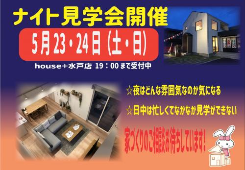 【ナイト見学会開催】